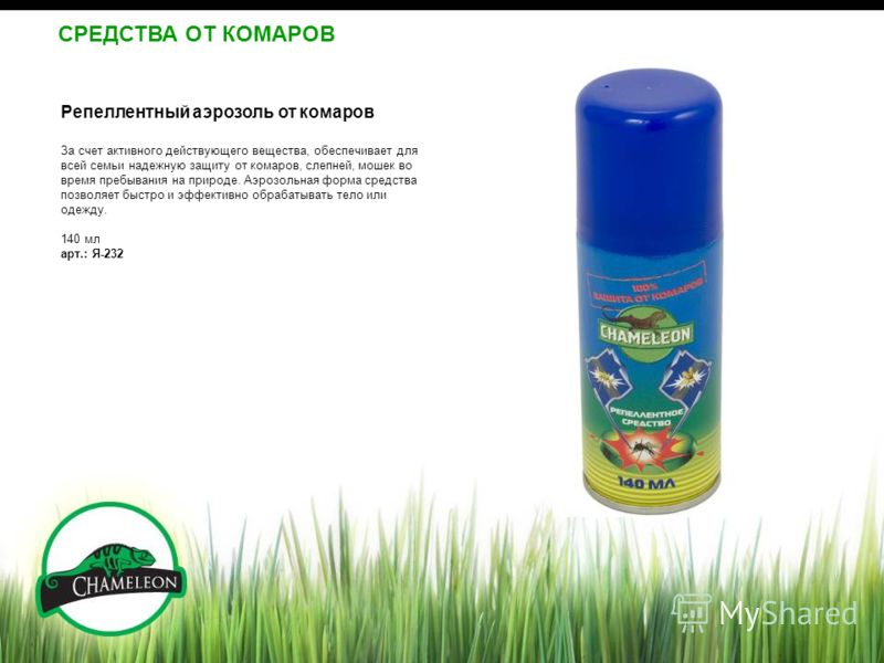 Репеллентный аэрозоль от комаров За счет активного действующего вещества, обеспечивает для всей семьи надежную защиту от комаров, слепней, мошек во время пребывания на природе. Аэрозольная форма средства позволяет быстро и эффективно обрабатывать тел
