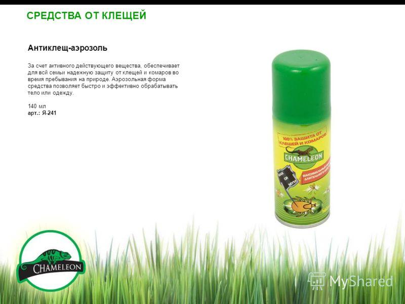 Антиклещ-аэрозоль За счет активного действующего вещества, обеспечивает для всй семьи надежную защиту от клещей и комаров во время пребывания на природе. Аэрозольная форма средства позволяет быстро и эффективно обрабатывать тело или одежду. 140 мл ар