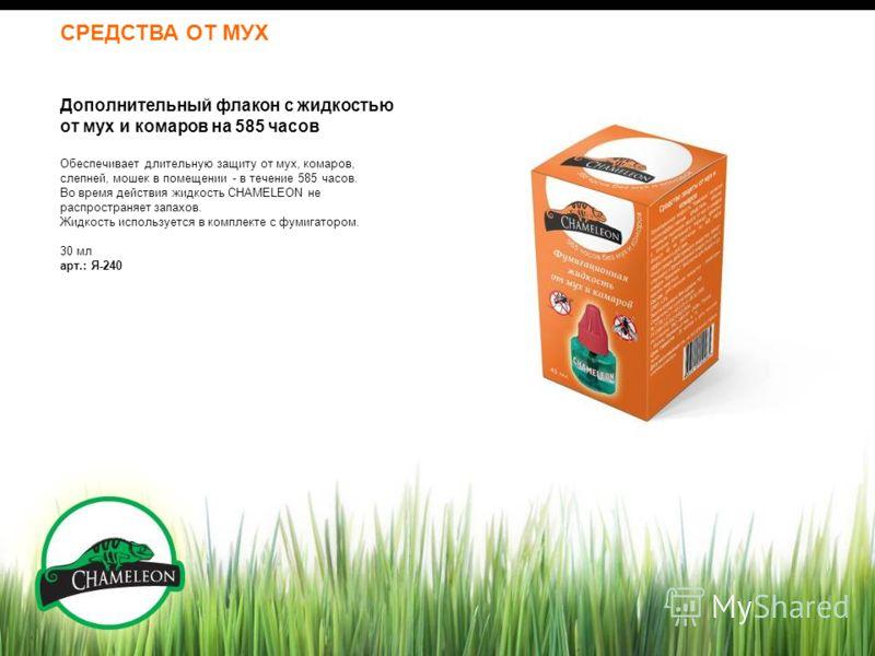 Дополнительный флакон с жидкостью от мух и комаров на 585 часов Обеспечивает длительную защиту от мух, комаров, слепней, мошек в помещении - в течение 585 часов. Во время действия жидкость CHAMELEON не распространяет запахов. Жидкость используется в