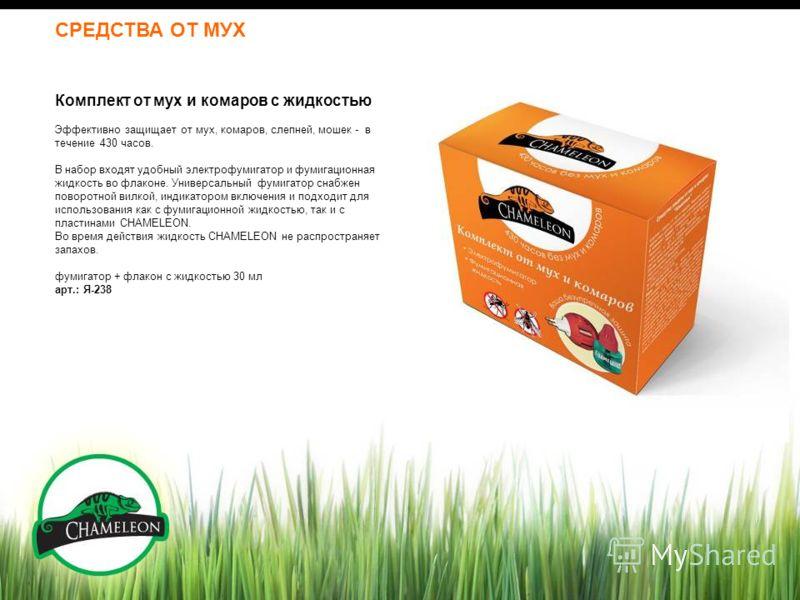 Комплект от мух и комаров с жидкостью Эффективно защищает от мух, комаров, слепней, мошек - в течение 430 часов. В набор входят удобный электрофумигатор и фумигационная жидкость во флаконе. Универсальный фумигатор снабжен поворотной вилкой, индикатор