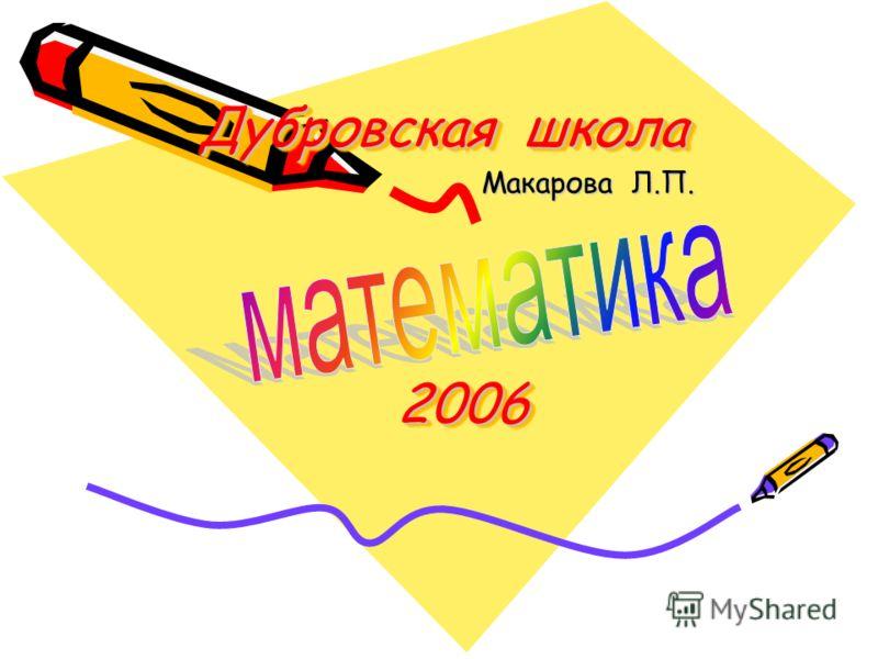 Дубровская школа Макарова Л.П. 20062006