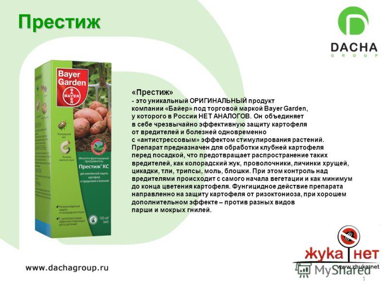 1 Престиж «Престиж» - это уникальный ОРИГИНАЛЬНЫЙ продукт компании «Байер» под торговой маркой Bayer Garden, у которого в России НЕТ АНАЛОГОВ. Он объединяет в себе чрезвычайно эффективную защиту картофеля от вредителей и болезней одновременно с «анти