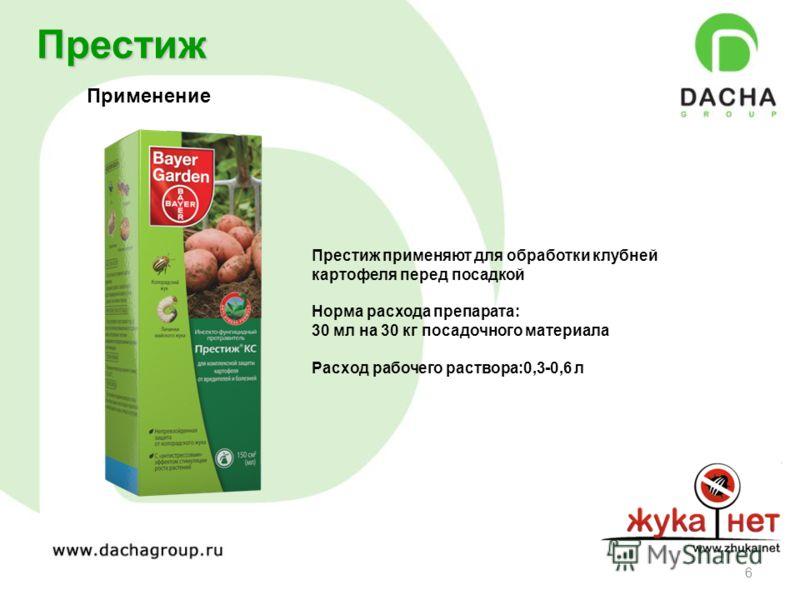 6 Применение Престиж Престиж применяют для обработки клубней картофеля перед посадкой Норма расхода препарата: 30 мл на 30 кг посадочного материала Расход рабочего раствора:0,3-0,6 л