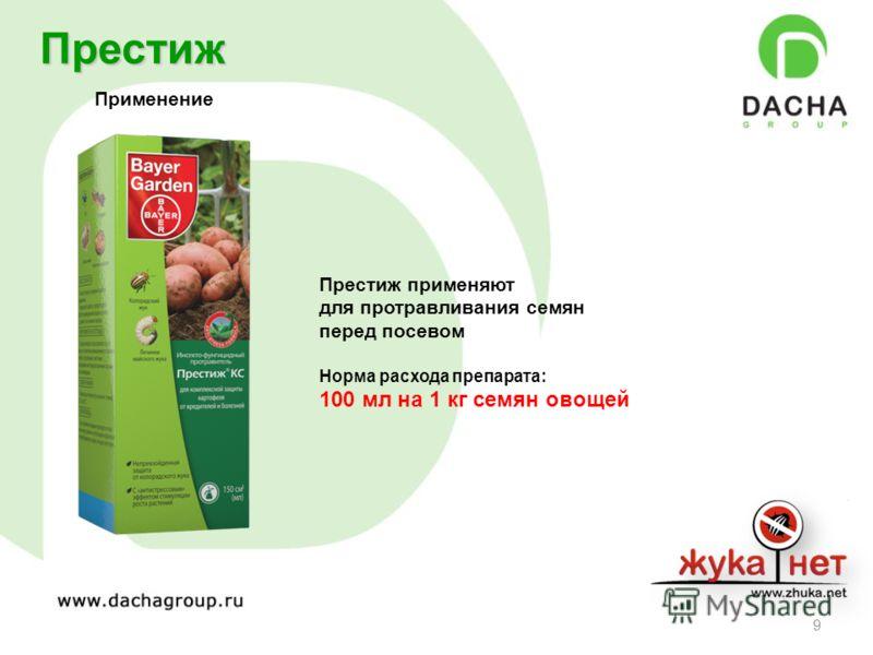 9 Престиж Престиж применяют для протравливания семян перед посевом Норма расхода препарата: 100 мл на 1 кг семян овощей Применение