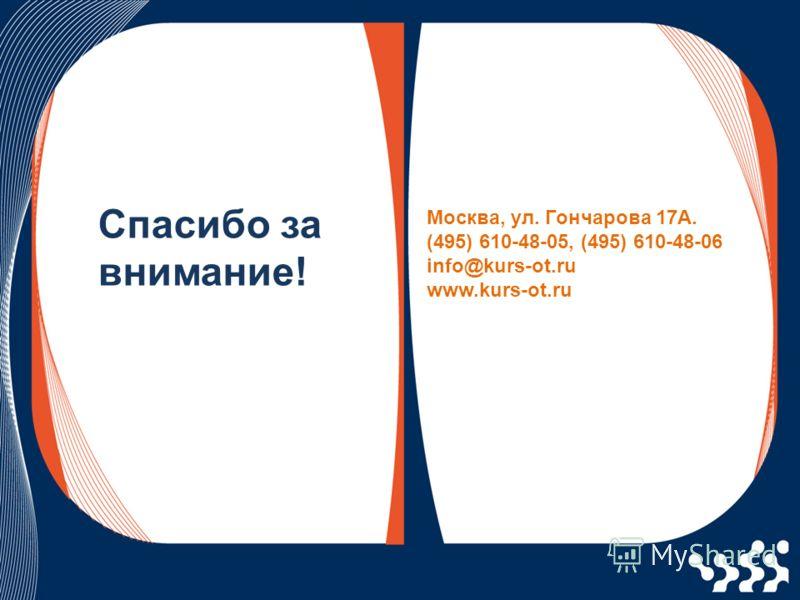Спасибо за внимание! Москва, ул. Гончарова 17А. (495) 610-48-05, (495) 610-48-06 info@kurs-ot.ru www.kurs-ot.ru