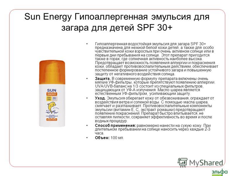 Sun Energy Гипоаллергенная эмульсия для загара для детей SPF 30+ Гипоаллергенная водостойкая эмульсия для загара SPF 30+ предназначена для нежной белой кожи детей, а также для особо чувствительной кожи взрослых при очень активном солнце или в первые
