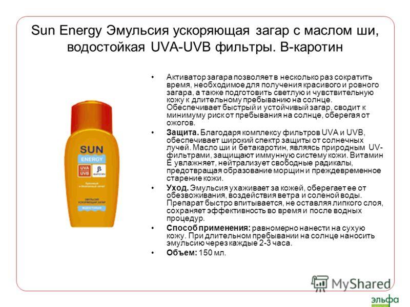 Sun Energy Эмульсия ускоряющая загар с маслом ши, водостойкая UVA-UVB фильтры. В-каротин Активатор загара позволяет в несколько раз сократить время, необходимое для получения красивого и ровного загара, а также подготовить светлую и чувствительную ко