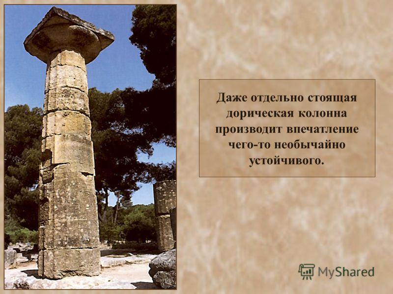 Даже отдельно стоящая дорическая колонна производит впечатление чего-то необычайно устойчивого.