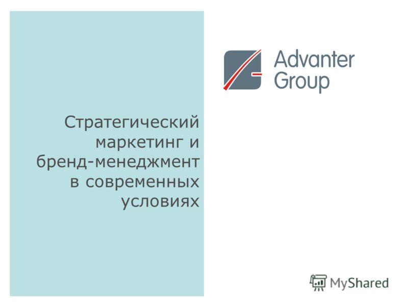 Стратегический маркетинг и бренд-менеджмент в современных условиях