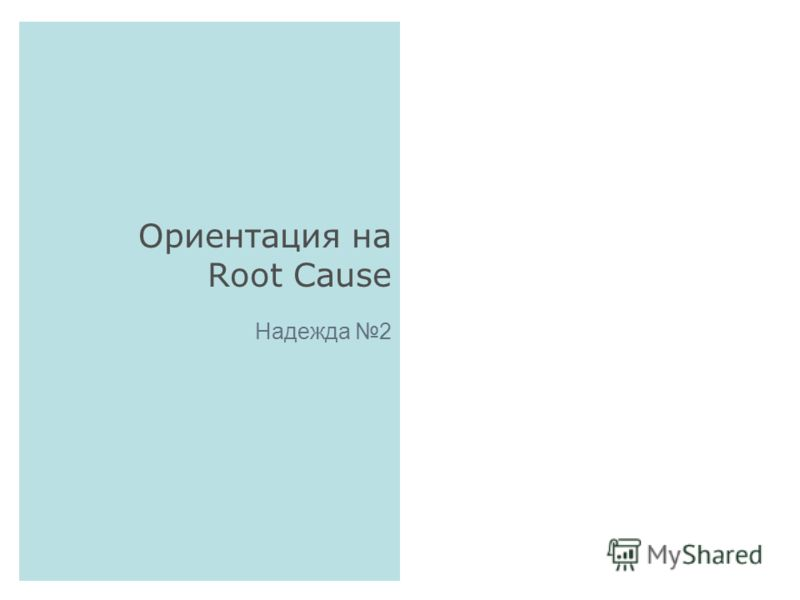 Ориентация на Root Cause Надежда 2