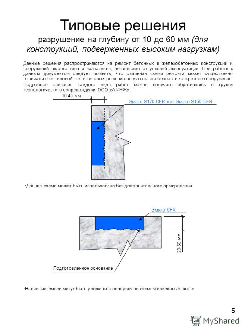 5 Типовые решения разрушение на глубину от 10 до 60 мм (для конструкций, подверженных высоким нагрузкам) Данные решения распространяются на ремонт бетонных и железобетонных конструкций и сооружений любого типа и назначения, независимо от условий эксп