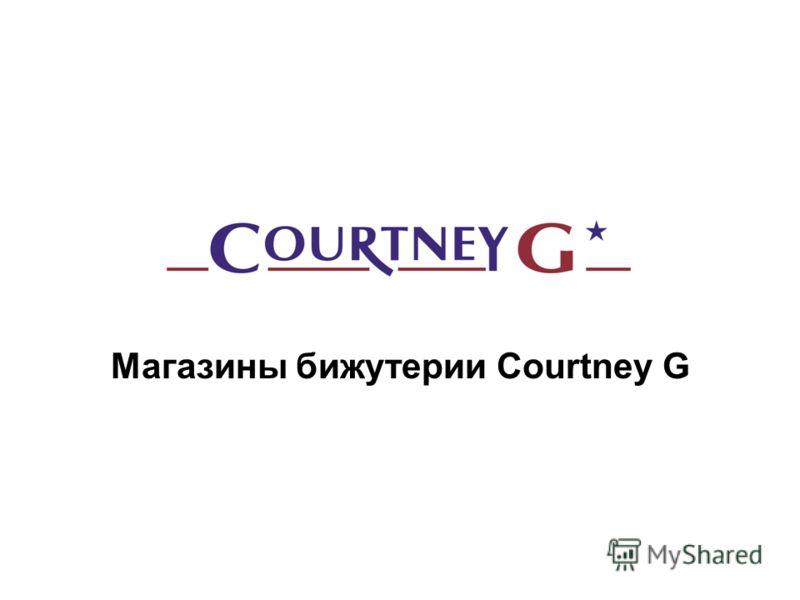 Магазины бижутерии Courtney G