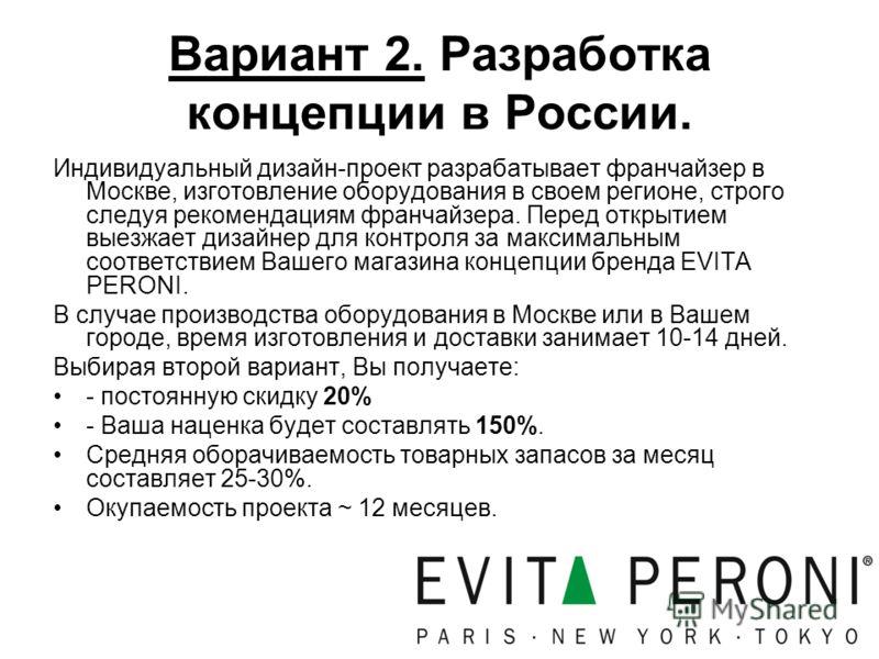Вариант 2. Разработка концепции в России. Индивидуальный дизайн-проект разрабатывает франчайзер в Москве, изготовление оборудования в своем регионе, строго следуя рекомендациям франчайзера. Перед открытием выезжает дизайнер для контроля за максимальн