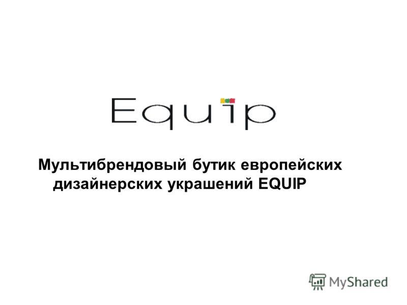 Мультибрендовый бутик европейских дизайнерских украшений EQUIP