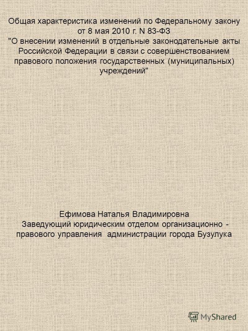Общая характеристика изменений по Федеральному закону от 8 мая 2010 г. N 83-ФЗ