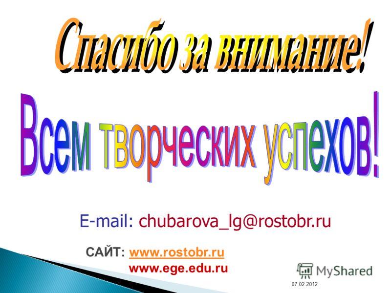 07.02.2012 E-mail: chubarova_lg@rostobr.ru САЙТ: www.rostobr.ruwww.rostobr.ru www.ege.edu.ru