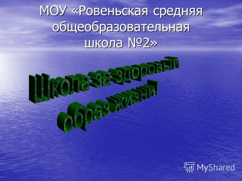 МОУ «Ровеньская средняя общеобразовательная школа 2»