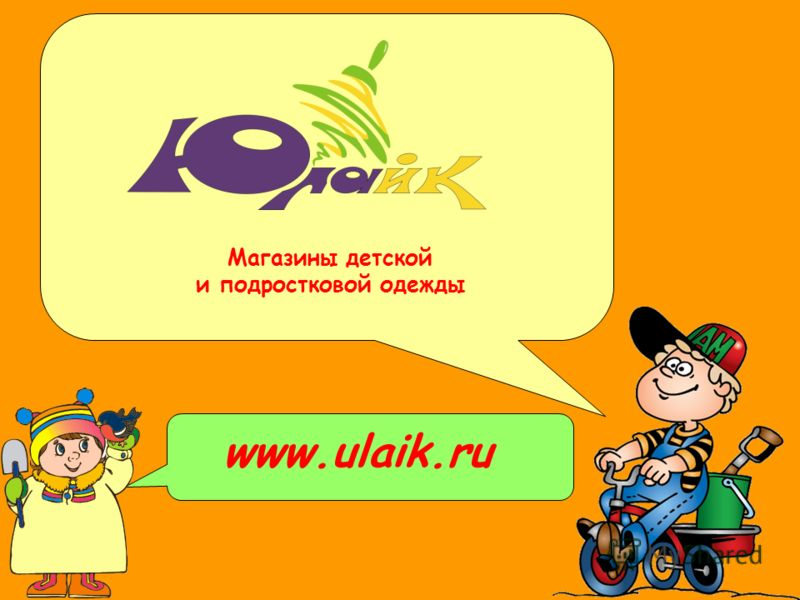 www.ulaik.ru Магазины детской и подростковой одежды