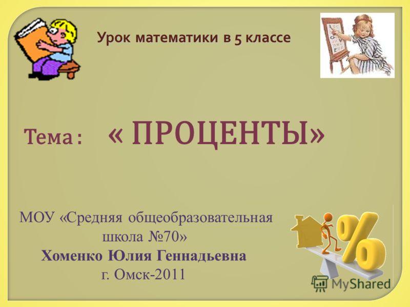 Общеобразовательная школа 70 хоменко
