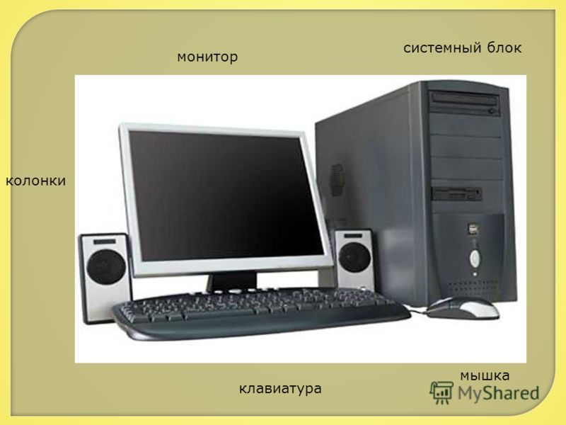 монитор системный блок клавиатура мышка колонки