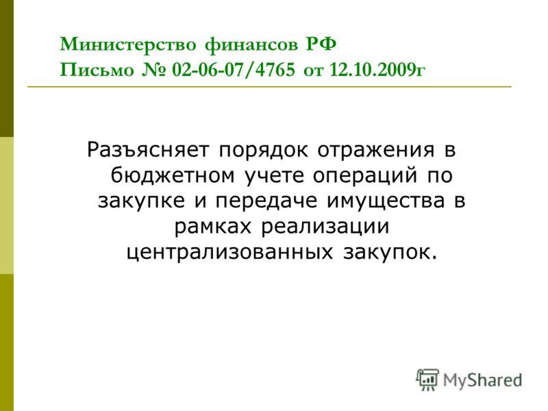 Министерство финансов РФ Письмо 02-06-07/4765 от 12.10.2009г Разъясняет порядок отражения в бюджетном учете операций по закупке и передаче имущества в рамках реализации централизованных закупок.