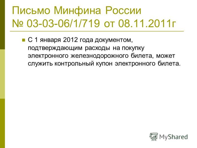 Письмо Минфина России 03-03-06/1/719 от 08.11.2011г С 1 января 2012 года документом, подтверждающим расходы на покупку электронного железнодорожного билета, может служить контрольный купон электронного билета.