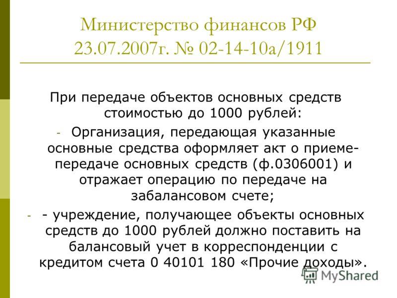 При передаче объектов основных средств стоимостью до 1000 рублей: - Организация, передающая указанные основные средства оформляет акт о приеме- передаче основных средств (ф.0306001) и отражает операцию по передаче на забалансовом счете; - - учреждени