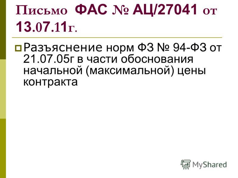 Письмо ФАС АЦ/27041 от 13.0 7.1 1 г. Разъяснение норм ФЗ 94-ФЗ от 21.07.05г в части обоснования начальной (максимальной) цены контракта