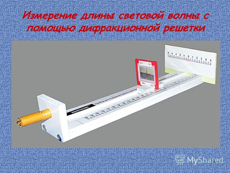 14 Измерение длины световой волны с помощью дифракционной решетки