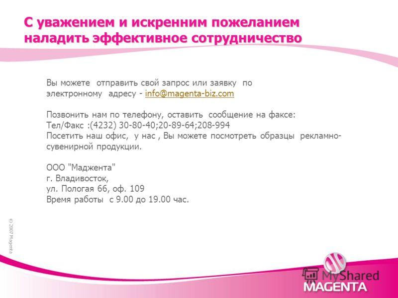 © 2007 Magenta С уважением и искренним пожеланием наладить эффективное сотрудничество Вы можете отправить свой запрос или заявку по электронному адресу - info@magenta-biz.cominfo@magenta-biz.com Позвонить нам по телефону, оставить сообщение на факсе: