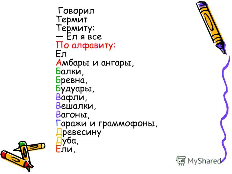 «Диета термита» Борис Заходер