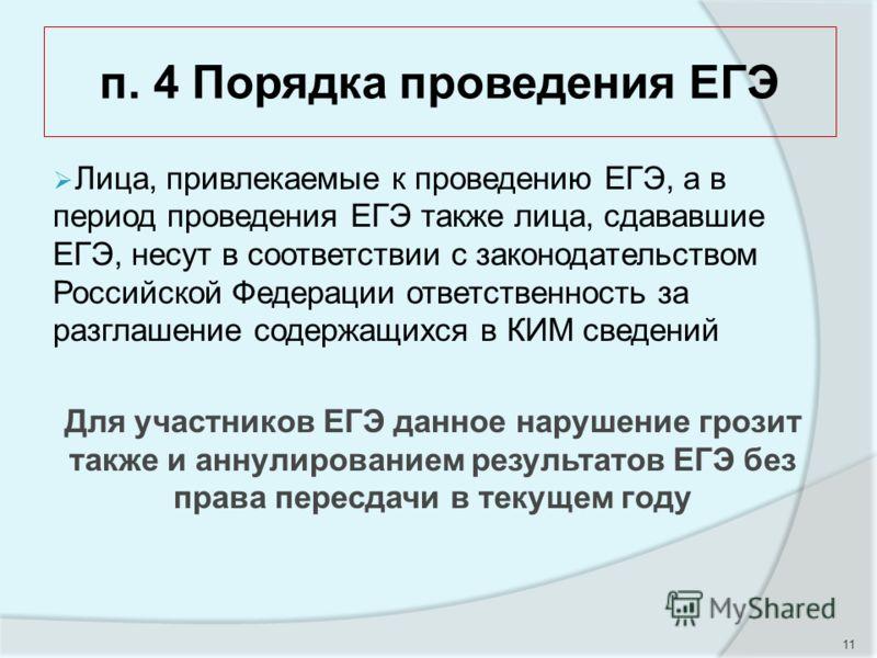 11 п. 4 Порядка проведения ЕГЭ Лица, привлекаемые к проведению ЕГЭ, а в период проведения ЕГЭ также лица, сдававшие ЕГЭ, несут в соответствии с законодательством Российской Федерации ответственность за разглашение содержащихся в КИМ сведений Для учас