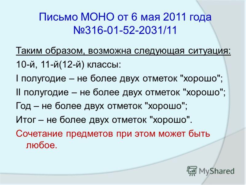 Письмо МОНО от 6 мая 2011 года 316-01-52-2031/11 Таким образом, возможна следующая ситуация: 10-й, 11-й(12-й) классы: I полугодие – не более двух отметок