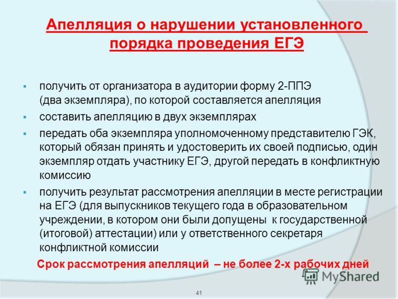41 получить от организатора в аудитории форму 2-ППЭ (два экземпляра), по которой составляется апелляция составить апелляцию в двух экземплярах передать оба экземпляра уполномоченному представителю ГЭК, который обязан принять и удостоверить их своей п