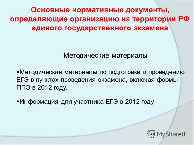Основные нормативные документы, определяющие организацию на территории РФ единого государственного экзамена Методические материалы по подготовке и проведению ЕГЭ в пунктах проведения экзамена, включая формы ППЭ в 2012 году. Информация для участника Е