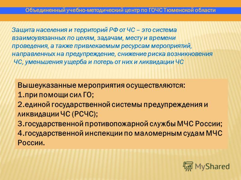 Объединенный учебно-методический центр по ГОЧС Тюменской области Защита населения и территорий РФ от ЧС – это система взаимоувязанных по целям, задачам, месту и времени проведения, а также привлекаемым ресурсам мероприятий, направленных на предупрежд