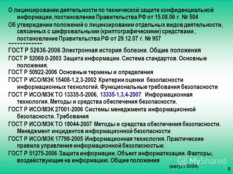 О лицензировании деятельности по технической защите конфиденциальной информации, постановление Правительства РФ от 15.08.06 г. 504 Об утверждении положений о лицензировании отдельных видов деятельности, связанных с шифровальными (криптографическими)