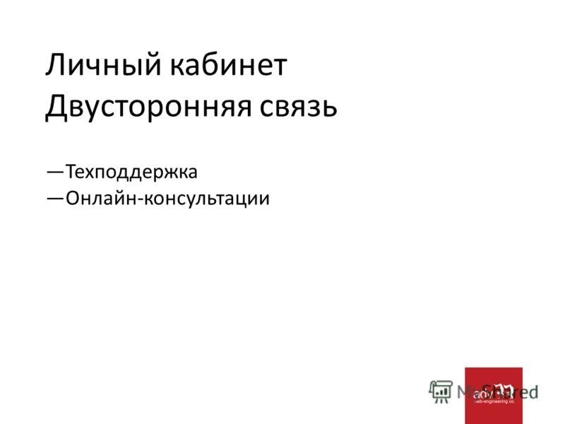 Личный кабинет Двусторонняя связь Техподдержка Онлайн-консультации