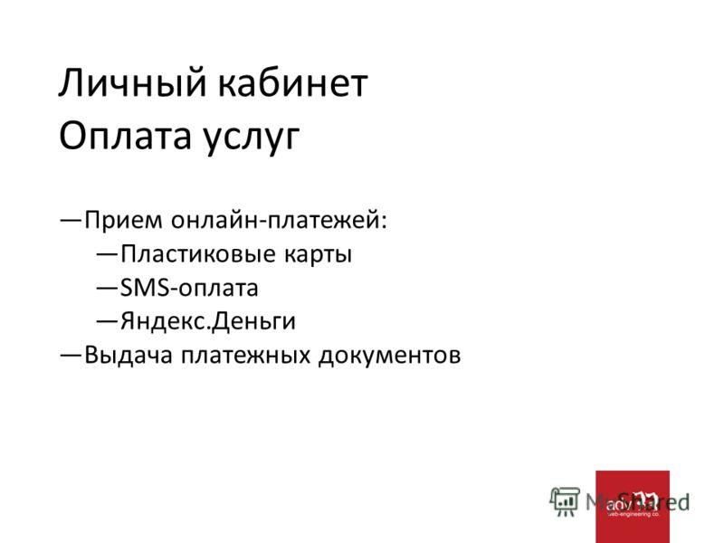 Личный кабинет Оплата услуг Прием онлайн-платежей: Пластиковые карты SMS-оплата Яндекс.Деньги Выдача платежных документов