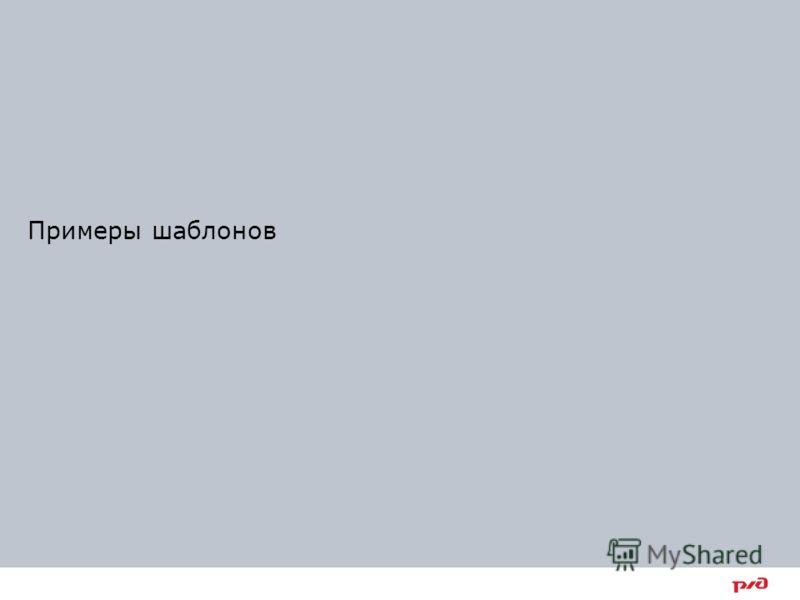 17 | Тема презентации | XX/ХХ/ХХ Примеры шаблонов