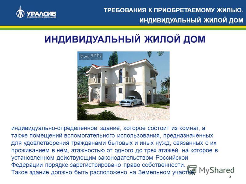 6 индивидуально-определенное здание, которое состоит из комнат, а также помещений вспомогательного использования, предназначенных для удовлетворения гражданами бытовых и иных нужд, связанных с их проживанием в нем, этажностью от одного до трех этажей