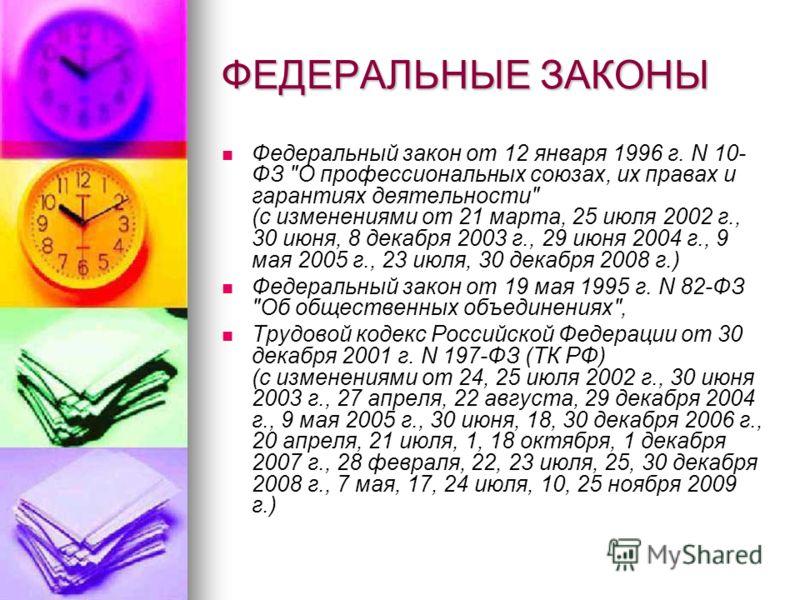 ФЕДЕРАЛЬНЫЕ ЗАКОНЫ Федеральный закон от 12 января 1996 г. N 10- ФЗ