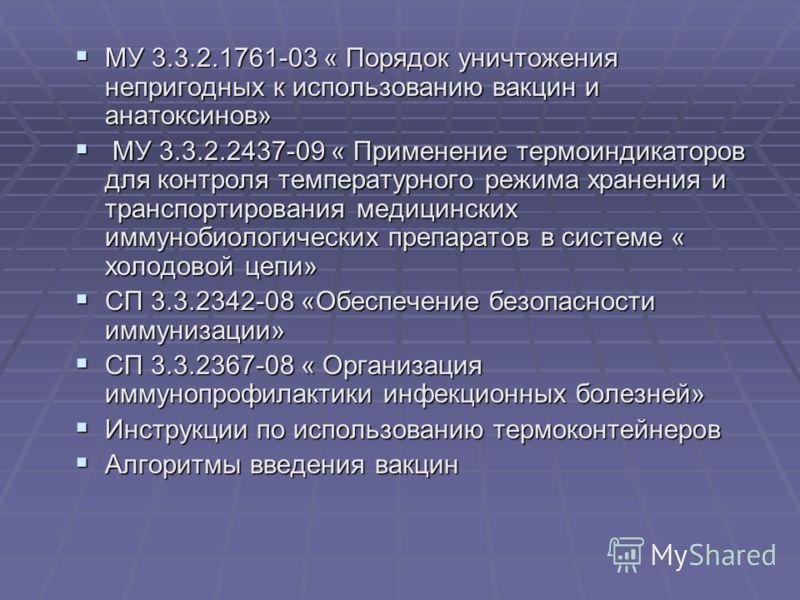 МУ 3.3.2.1761-03 « Порядок уничтожения непригодных к использованию вакцин и анатоксинов» МУ 3.3.2.1761-03 « Порядок уничтожения непригодных к использованию вакцин и анатоксинов» МУ 3.3.2.2437-09 « Применение термоиндикаторов для контроля температурно