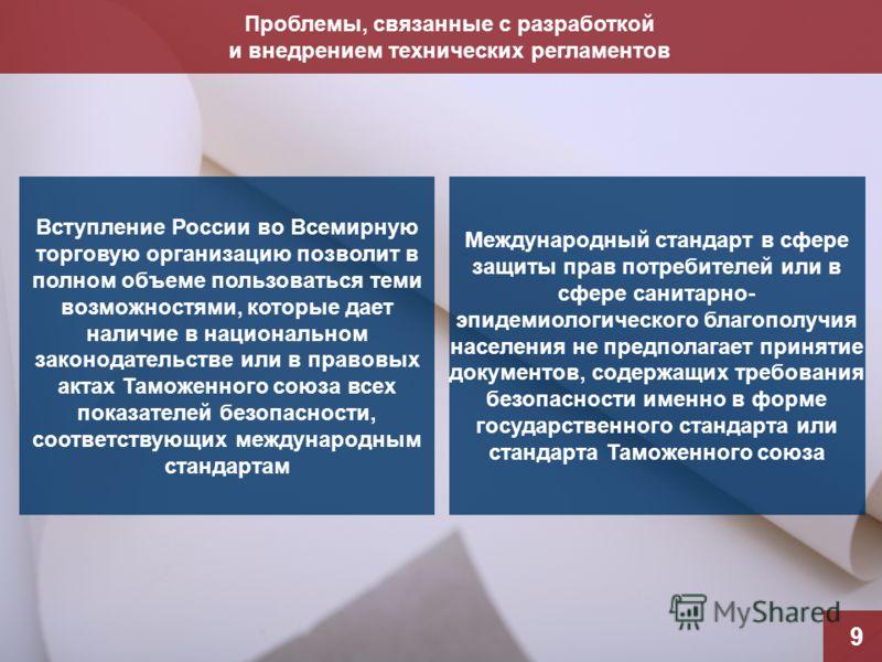 Проблемы, связанные с разработкой и внедрением технических регламентов 9 Вступление России во Всемирную торговую организацию позволит в полном объеме пользоваться теми возможностями, которые дает наличие в национальном законодательстве или в правовых