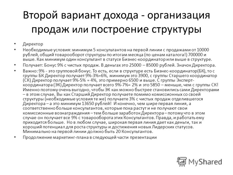 Директор Необходимые условия: минимум 5 консультантов на первой линии с продажами от 10000 рублей, общий товарооборот структуры по итогам месяца (по ценам каталога!) 700000 и выше. Как минимум один консультант в статусе Бизнес-координатор или выше в