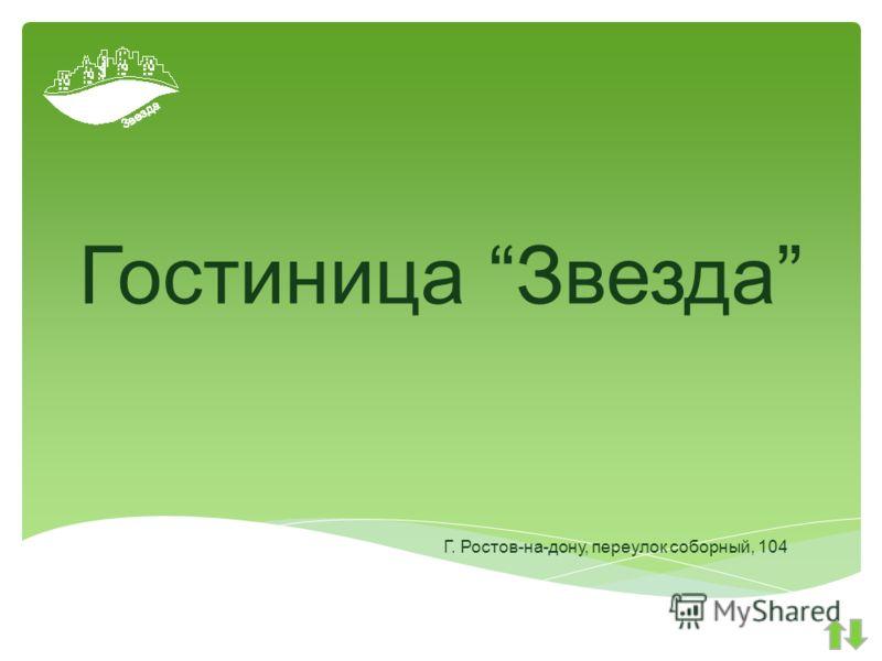 Гостиница Звезда Г. Ростов-на-дону, переулок соборный, 104