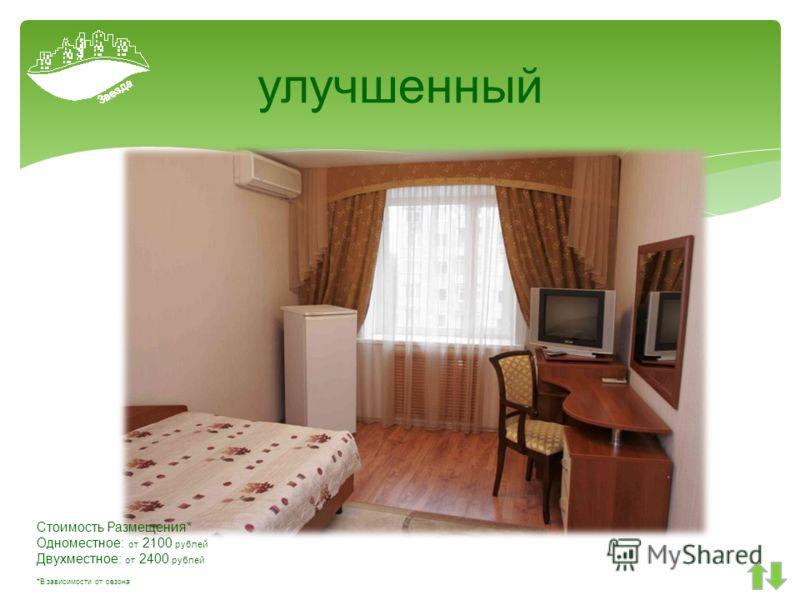 улучшенный Стоимость Размещения* Одноместное: от 2100 рублей Двухместное: от 2400 рублей *В зависимости от сезона