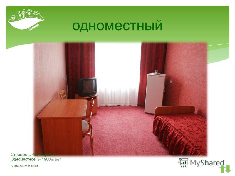 одноместный Стоимость Размещения* Одноместное: от 1900 рублей *В зависимости от сезона