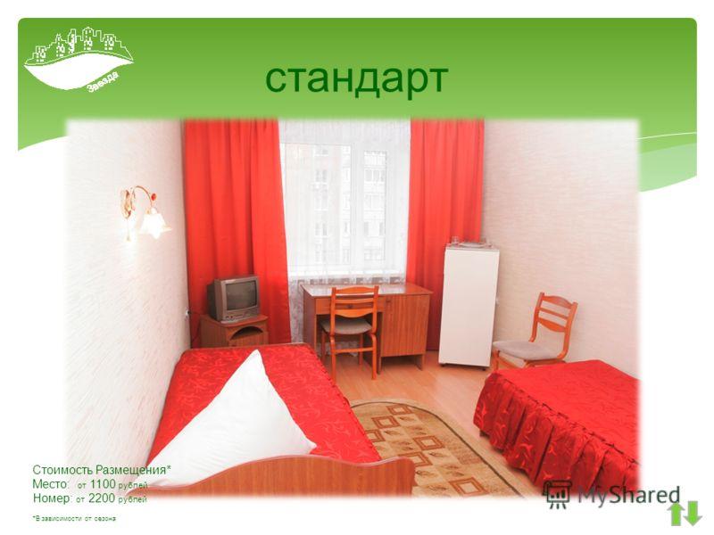 стандарт Стоимость Размещения* Место: от 1100 рублей Номер: от 2200 рублей *В зависимости от сезона