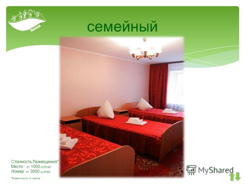 семейный Стоимость Размещения* Место: от 1000 рублей Номер: от 3000 рублей *В зависимости от сезона